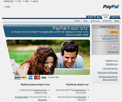 PayPal in Hebrew